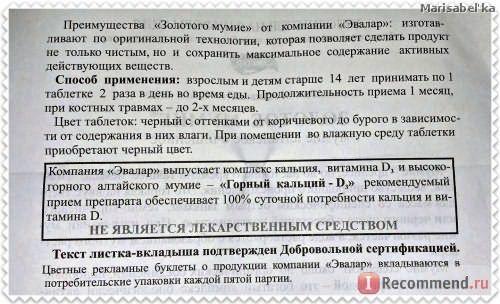 Мумие Эвалар применение