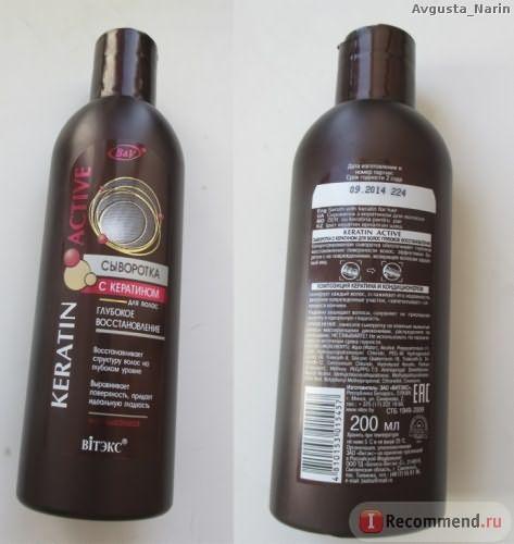Сыворотка для волос Белита-Витэкс keratin active фото