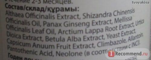 Сыворотка Аптечка Агафьи Активная растительная для роста волос фото