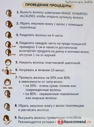 Ботокс для волос Tahe описание процедуры