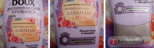 Бальзам-кондиционер Garnier Ultra Doux Эфирное масло лаванды и роза грасса фото