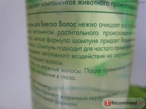 Шампунь Ив Роше / Yves Rocher Ecolabel Эко-Шампунь для Блеска Волос фото