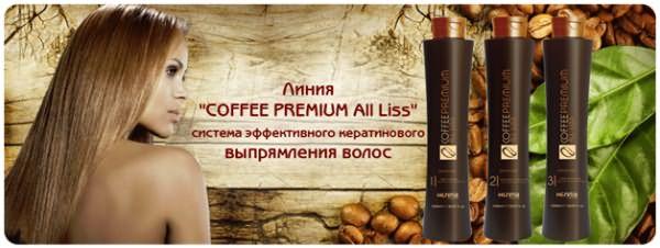 Линия Coffee premium all liss справится с жесткими локонами и крутыми завитками