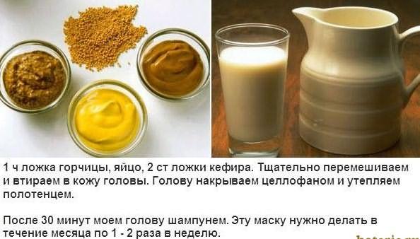 рецепт маски из горчицы для волос