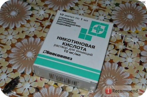 Раствор для инъекций Биосинтез Никотиновая кислота фото