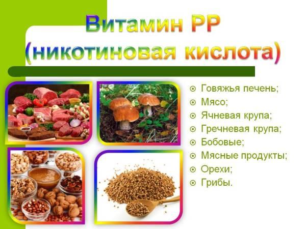 Пополнить недостаток витамина РР можно за счет полезных и вкусных продуктов