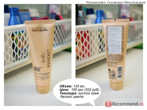 Термозащитное средство L'Oreal Professionnel Absolut repair lipidium фото