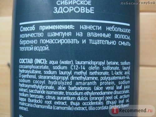 Сибирское здоровье шампунь Состав