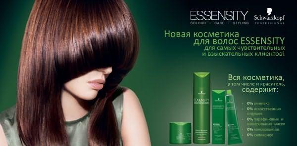 Краска для волос Schwarzkopf Professional Essensity
