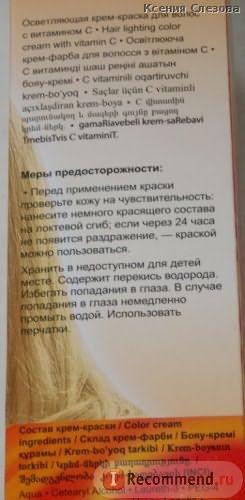 Крем-краска для волос Гамма Осветляющая фото