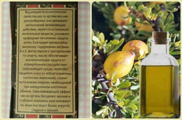 Масло Арганы (Железного дерева)