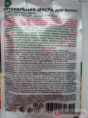 Маска для волос ФИТОкосметик Яичная с молоком и медом фото