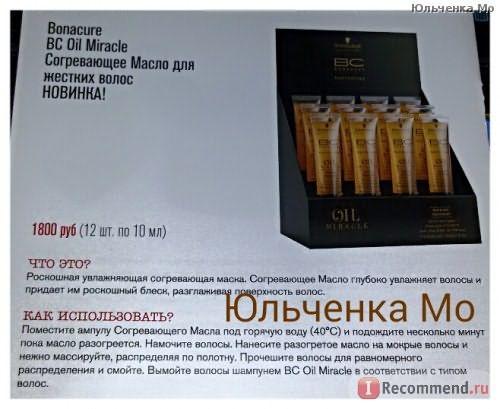 Масло для волос Schwarzkopf Professional Bonacure BC Miracle Согревающее для жестких фото