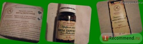 Эфирное масло Ароматика мяты перечной фото