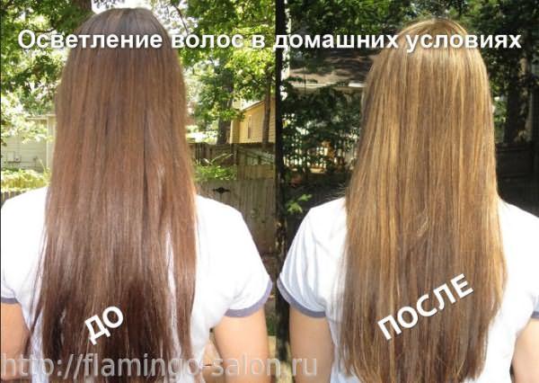 До и после процедуры осветления