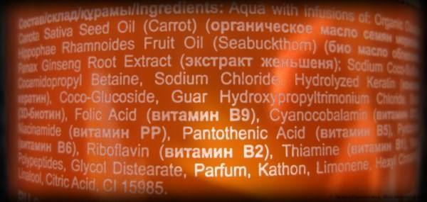 Шампунь ORGANIC SHOP Carrot фото