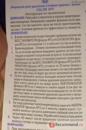 инструкция ч.1