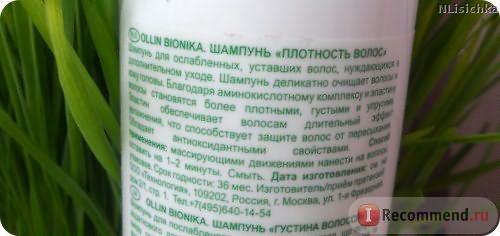 Шампунь Ollin Professional Плотность Волос фото
