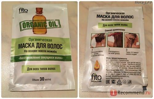 Маска для волос ФИТОкосметик Organic Oil