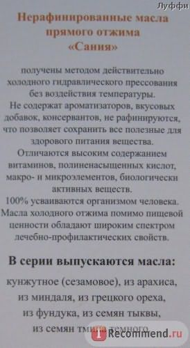 Масло Сания Кунжутное нерафинированное фото