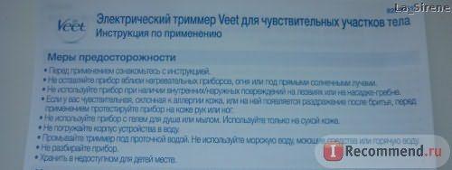Триммер Veet Sensitive Precision Электрический фото