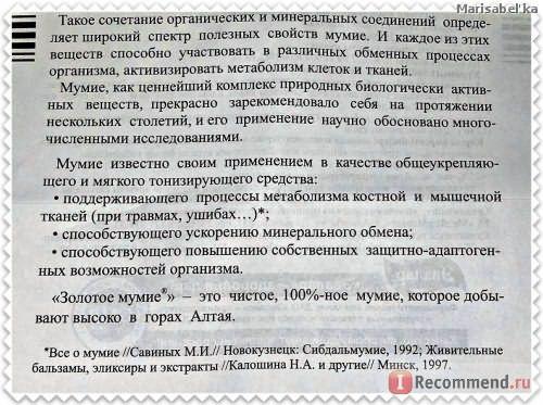 Мумие Эвалар инструкция по применению