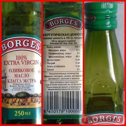 Оливковое масло Borges Extra Virgin 100%.