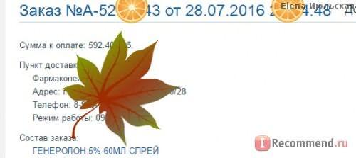 Спрей Belupo Генеролон®, для наружного применения 5% фото