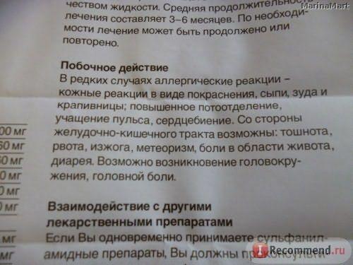 Витамины ПАНТОВИГАР фото
