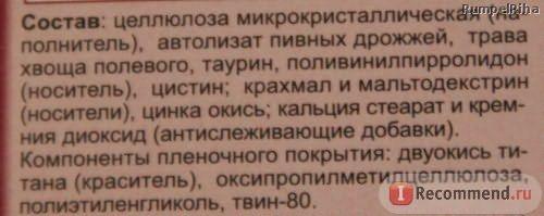 БАД Эвалар