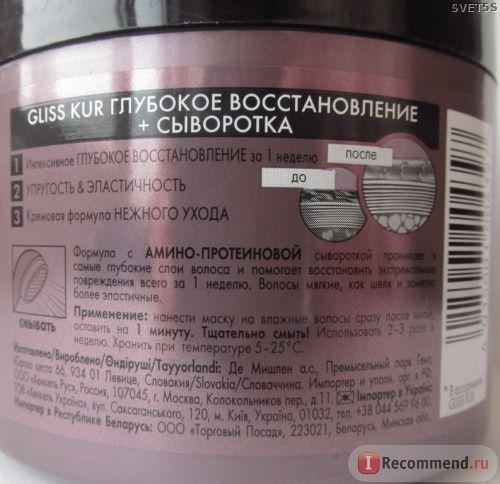 Маска для волос Gliss kur с комплексом жидких кератинов Глубокое восстановление+сыворотка фото