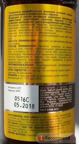 Отзыв на шампунь от перхоти Лошадиная сила с кетоконазолом