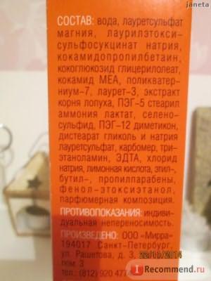 Шампунь от перхоти Миролла Сульсеновый фото