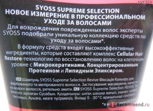 Шампунь SYOSS Фиксация цвета фото