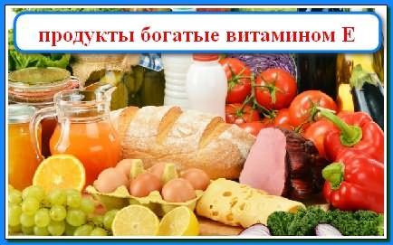 Продукты, в которых высокое содержание витамина E