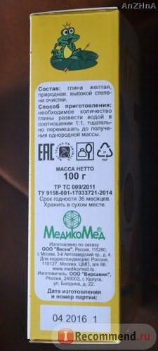 Глина косметическая МедикоМед Желтая фото