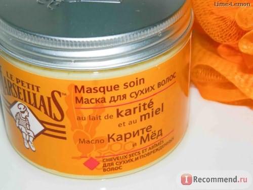 Маска для волос Le Petit Marseillais для сухих волос