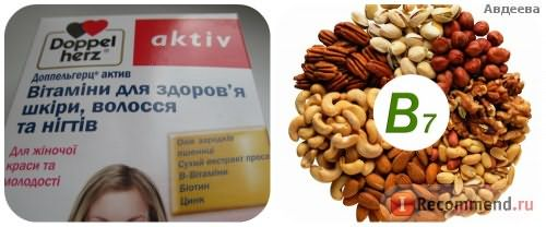 Польза биотина (витамин Н или В7)