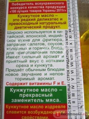Масло Golden Kings Масло кунжутное ТОВ Агросельпром фото
