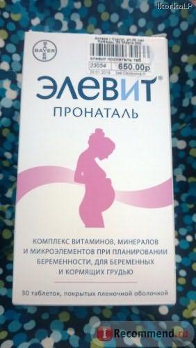 Элевит Пронаталь Bayer Elevit Pronatal – витамины для беременных фото